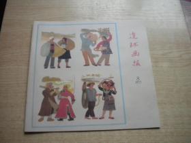 《连环画报》1957.8期,20开,人美2011.9出版,Q503号,影印本期刊