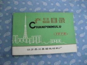 江苏泰兴县磁性材料厂产品目录 1978