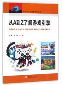 从A到Z了解游戏引擎 正版 姚炜,王铮  9787567224414