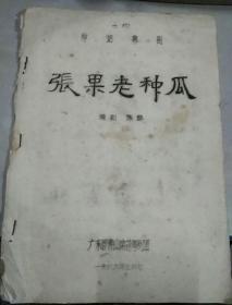 神话粤剧【张果老种瓜】油印本