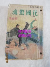 花國驚魂——奇俠司馬洛故事(1978年冬季初版)