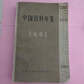 中国百科年鉴    (缩印本)1981