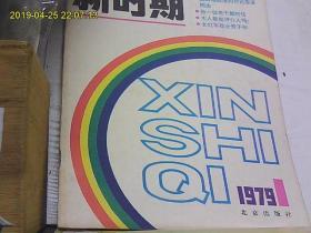 新时期创刊号(1979)