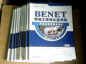 BENET4.0网络工程师认证课程(1---10册)