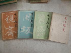 书法研究 (1983年1-4期   全,总第十一至十四期  合售).