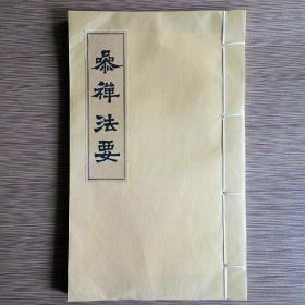 参禅法要(虚云禅师法语)