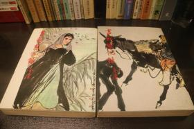 金庸 明河社 老版本《书剑恩仇录》  全两册   私藏好品
