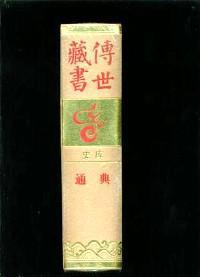 传世藏书(123册)