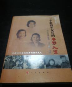 三个新四军女兵的多彩人生:回忆母亲张茜、王于畊、凌奔