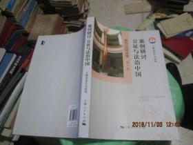 东方公证法学:案例研讨公证与法治中国  货号50-3