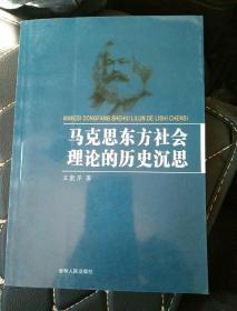 马克思东方社会理论的历史沉思