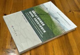 设施农业土壤环境质量演变规律、环境风险与管理对策