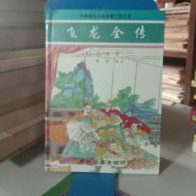 中国通俗小说名著分类文库·英雄传奇类:飞龙全传【一版一印、仅8200册】