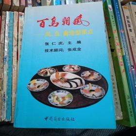 百鸟朝凤:凤、鸟、禽造型菜点