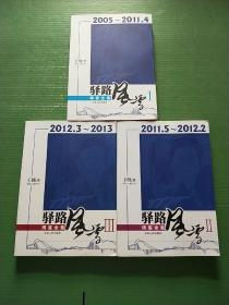 博客全集:驿路风雪(I II III)2005年-2013年,3册合售