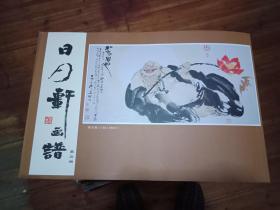 8开彩色印刷---《日月轩画谱》第二册   湖南著名佛像画家: 卢望明作品】三个内容有---1五百罗汉图--2十二生肖佛缘图-3十八罗汉图