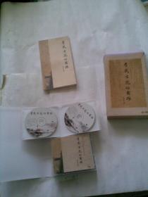 寻找湮逝的黄梅(盒装,含10张光盘,一本书)