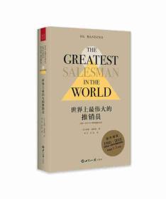 世界上最伟大的推销员(问世五十周年珍藏纪念版)