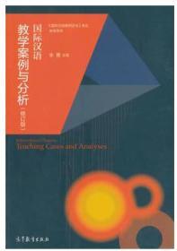 国际汉语教学案例与分析(修订版)朱勇  编 高等教育出版社 9787040425284