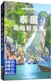 泰国岛屿和海滩(第三版)