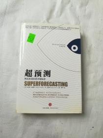 超预测:预见未来的艺术和科学