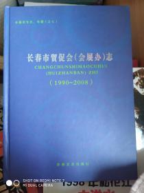 长春市贸促会(会展办)志(1990~2008)