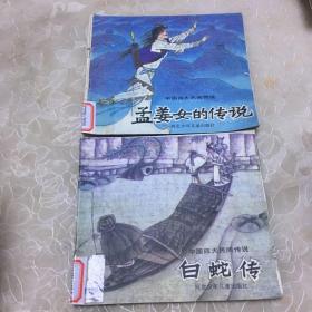 中国四大民间传说 -- 白蛇传 + 孟姜女的传说 两册合售 (24开彩图)