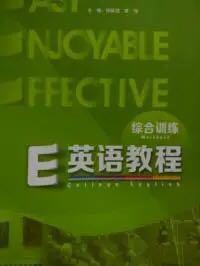 E英语教程4(综合训练)
