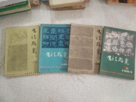 书法研究:1984年第1--4期  全,总第15-18辑.