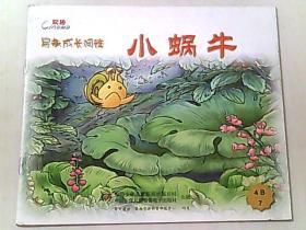 易趣成长阅读  小蜗牛