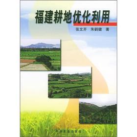 福建耕地优化利用