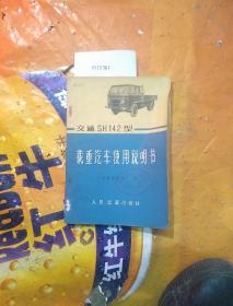 交通SH142型 载重汽车使用说明书。