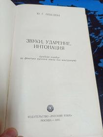 俄文原版  音  重音  语调  大32开本精装
