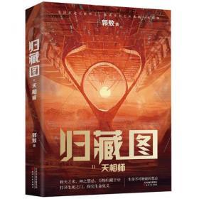 新书--归藏图 Ⅱ, 天相师