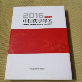 中国药学年鉴 (2O16)