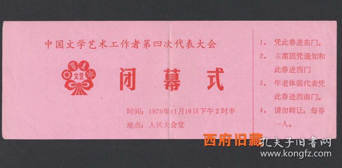 1979年中国文学艺术工作者第四次代表大会闭幕式请柬,第四次文代会史料