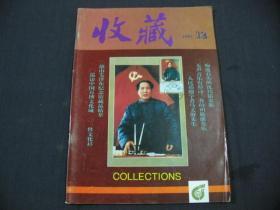 收藏(1993年 第12期)