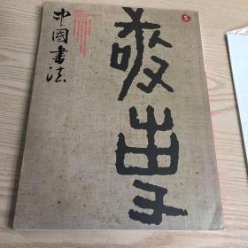 中国书法2009年第五期 总193期