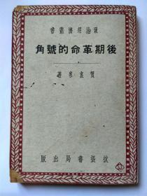 后期革命的号角  (拔提书局,初版)政治经济丛书,黄埔三杰之一贺衷寒著