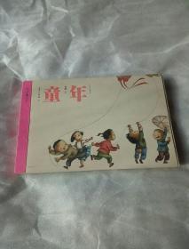 童年三部曲之 童年