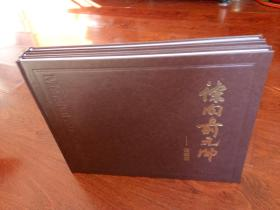 徐向前元帅:1战争篇2国事篇3生活篇(3册精装有盒)