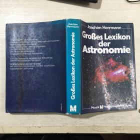 Grobes Lexikon der Astronomie 天文学大辞典(德文原版)精装