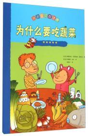 现货-重庆出版社 我家宝贝最健康 为什么要吃蔬菜(新版)