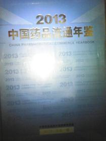 2013中国药品流通年鉴