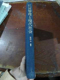 日文原版   経営管理と现代社会