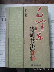经典图文版   毛泽东书法赏析