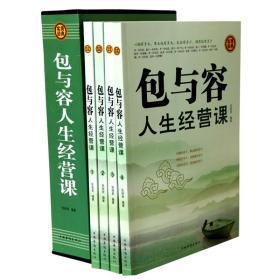 正版包邮 包与容人生经营课 16开4册