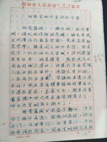 民国学者吴鼎南未刊稿《成都皇城与金河的今昔》