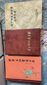 老年生活实用大全+老干部纪念手册(南京军区赠)+老干部生活待遇实用手册共3册合售