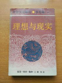 中国文化新论 思想篇 一理想与现实